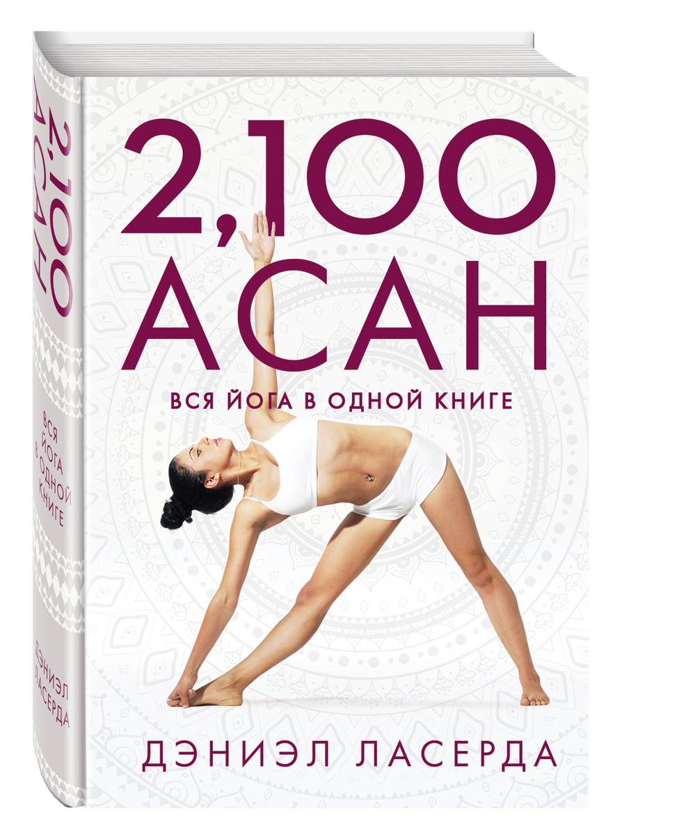 2,100 асан. Вся йога в одной книге   Дэниэл Ласерда #1