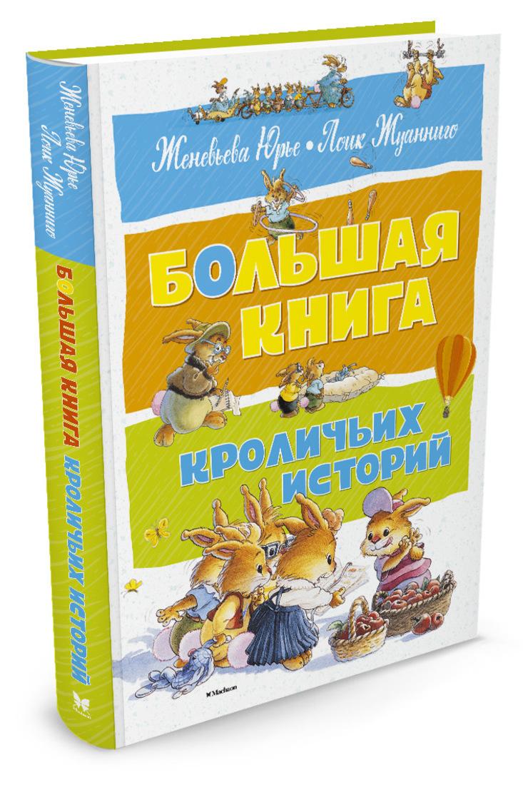 Большая книга кроличьих историй | Юрье Женевьева #1