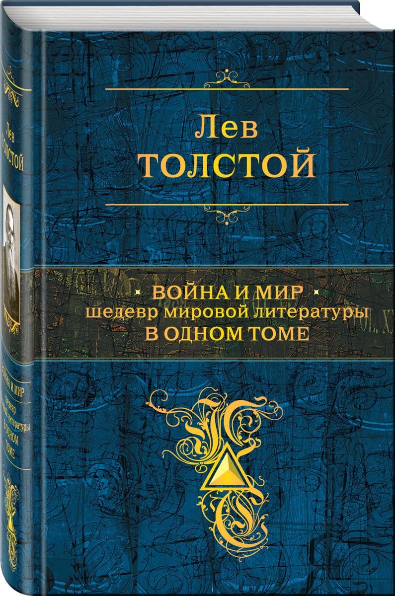 Война и мир. Шедевр мировой литературы в одном томе | Толстой Лев Николаевич  #1