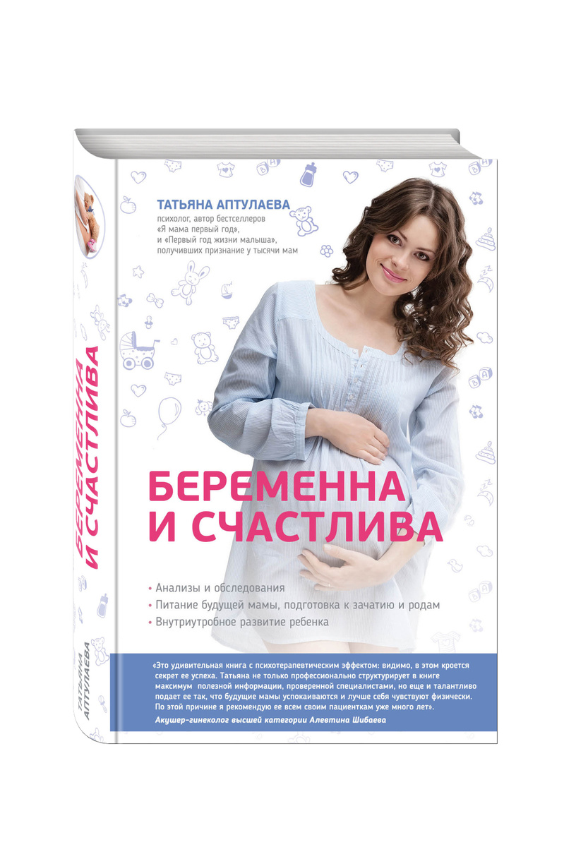 Беременна и счастлива   Аптулаева Татьяна Гавриловна #1