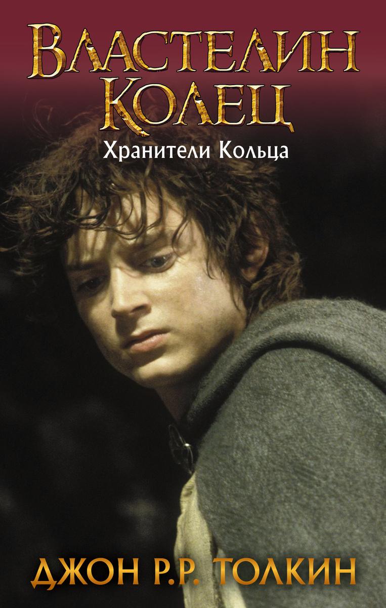 """Книга """"Властелин Колец. Хранители Кольца"""" — купить в ..."""