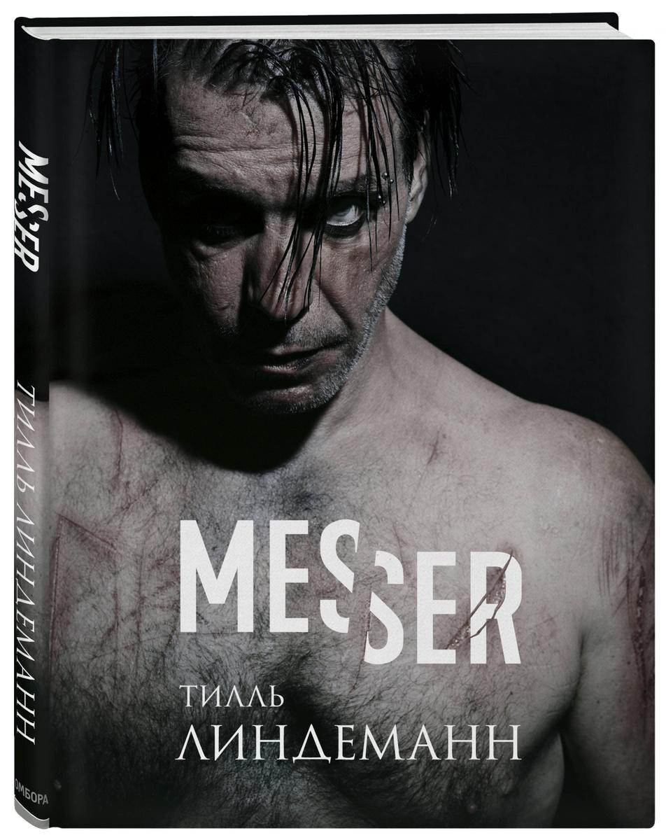 Messer (Нож. Лирика) | Линдеманн Тилль #1