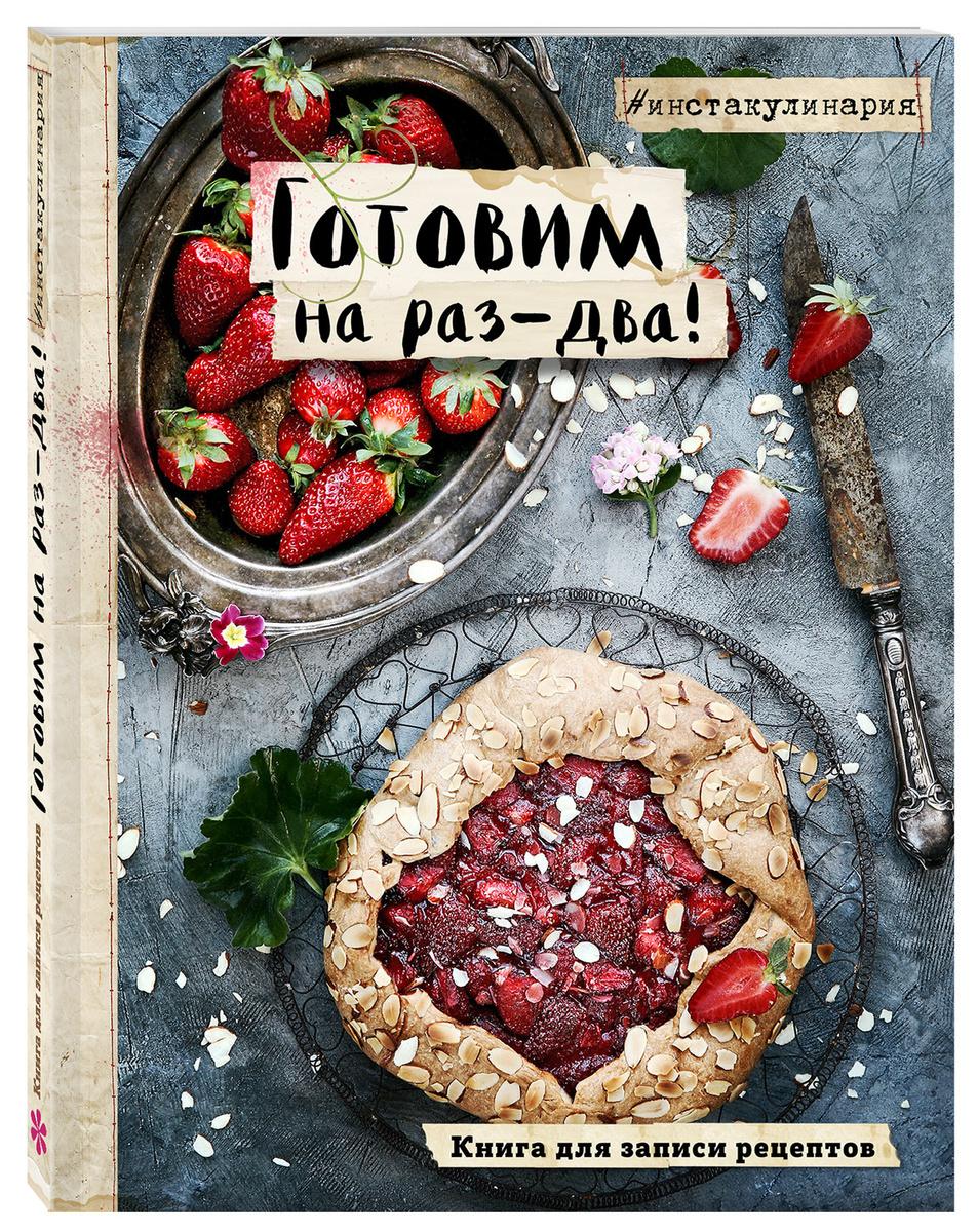 (2019)Готовим на раз-два! Книга для записи рецептов   Понедельник Настя  #1