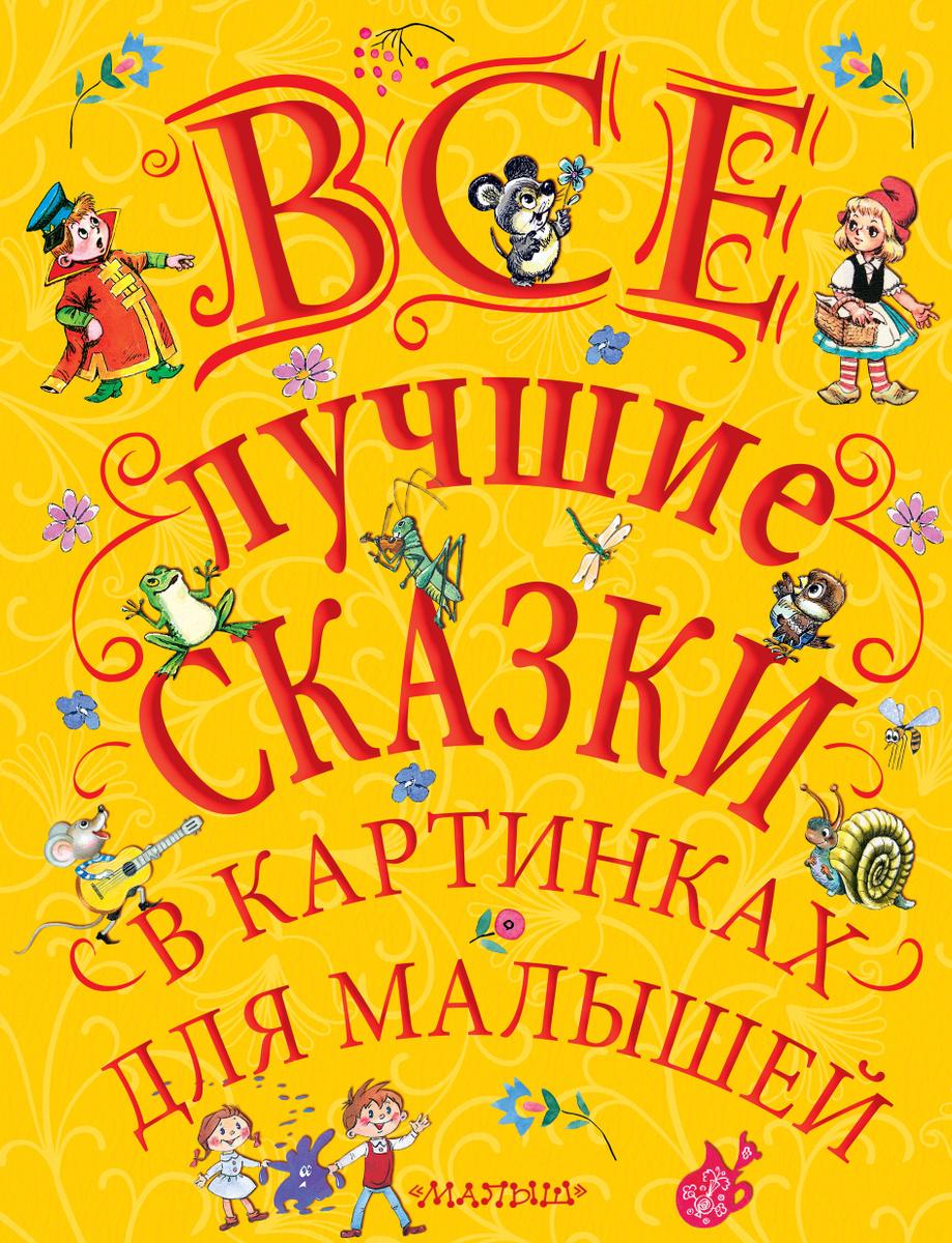 (2018)Все лучшие сказки в картинках для малышей   Маршак Самуил Яковлевич, Михалков Сергей Владимирович #1