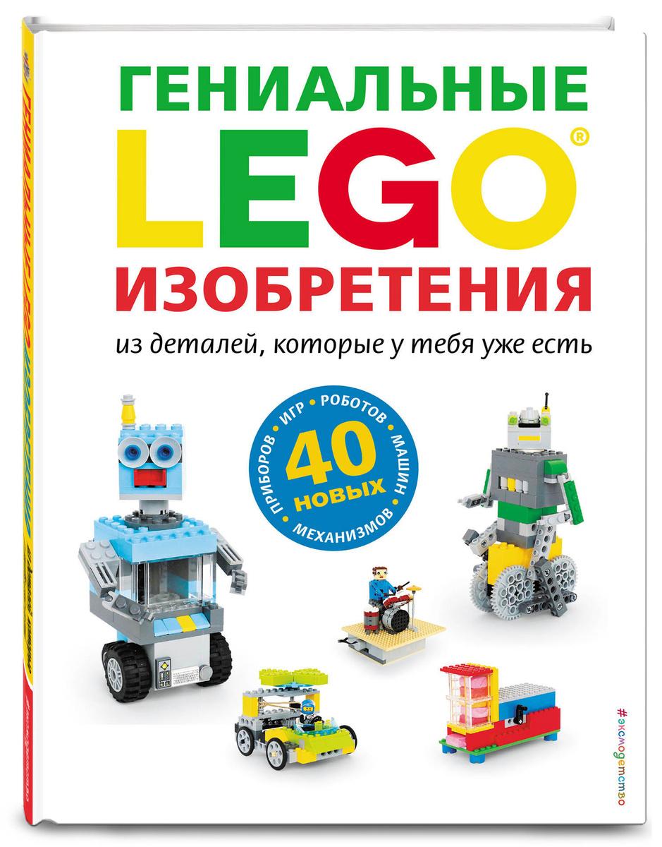 LEGO Гениальные изобретения   Нет автора #1