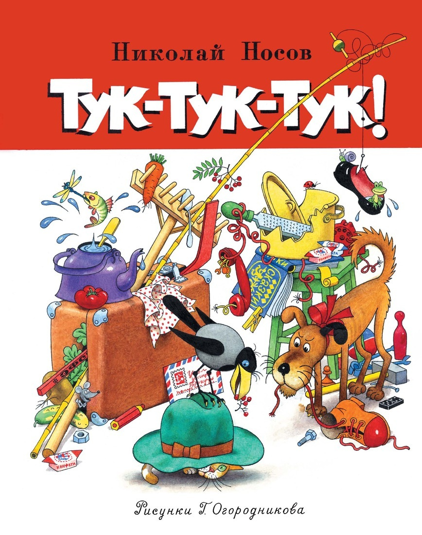 Тук-тук-тук!   Носов Николай #1