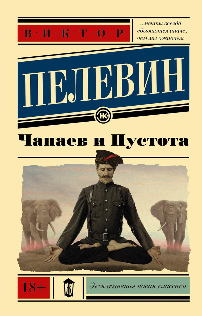 Чапаев и Пустота   Пелевин Виктор Олегович #1