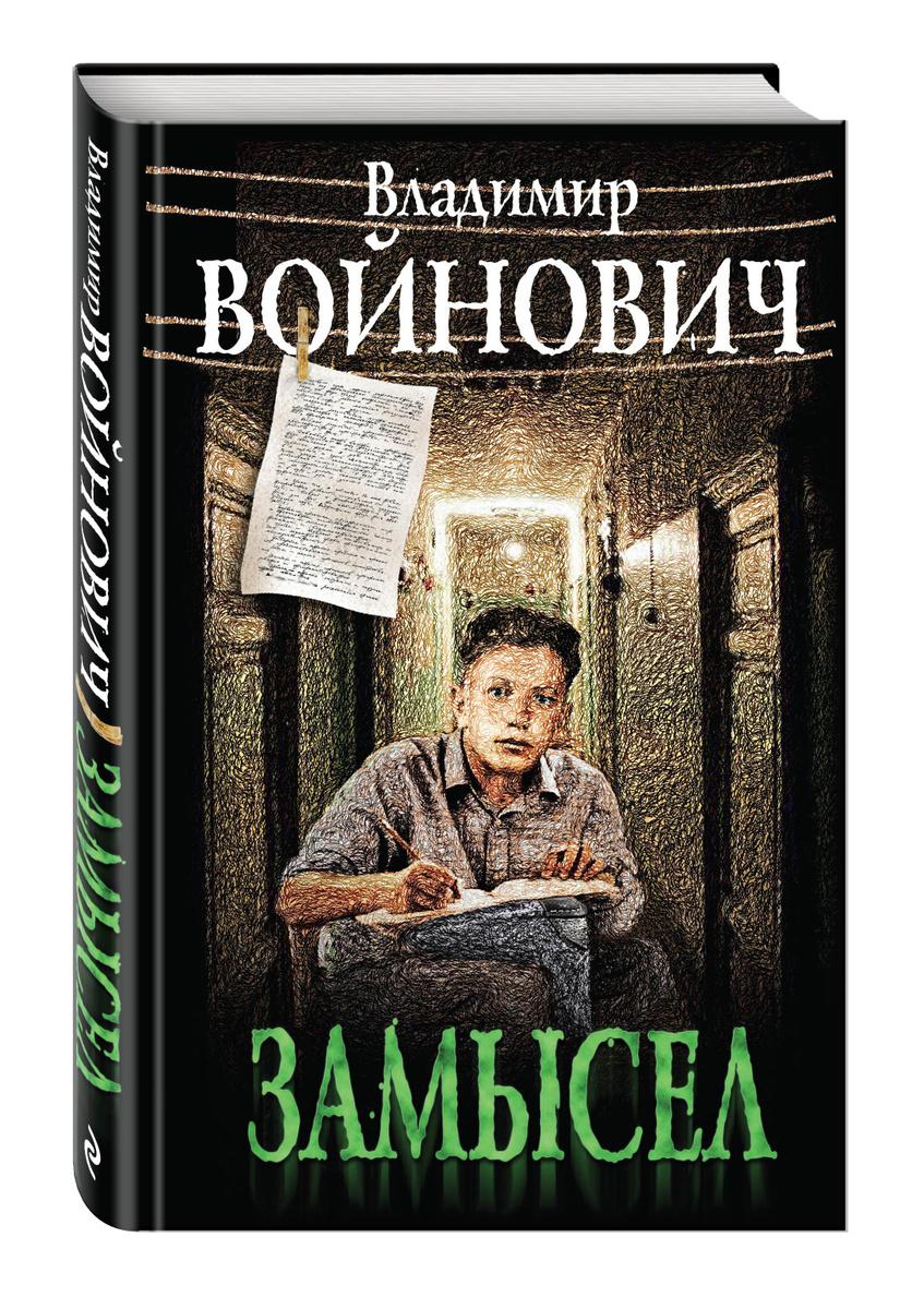 Замысел | Войнович Владимир Николаевич #1
