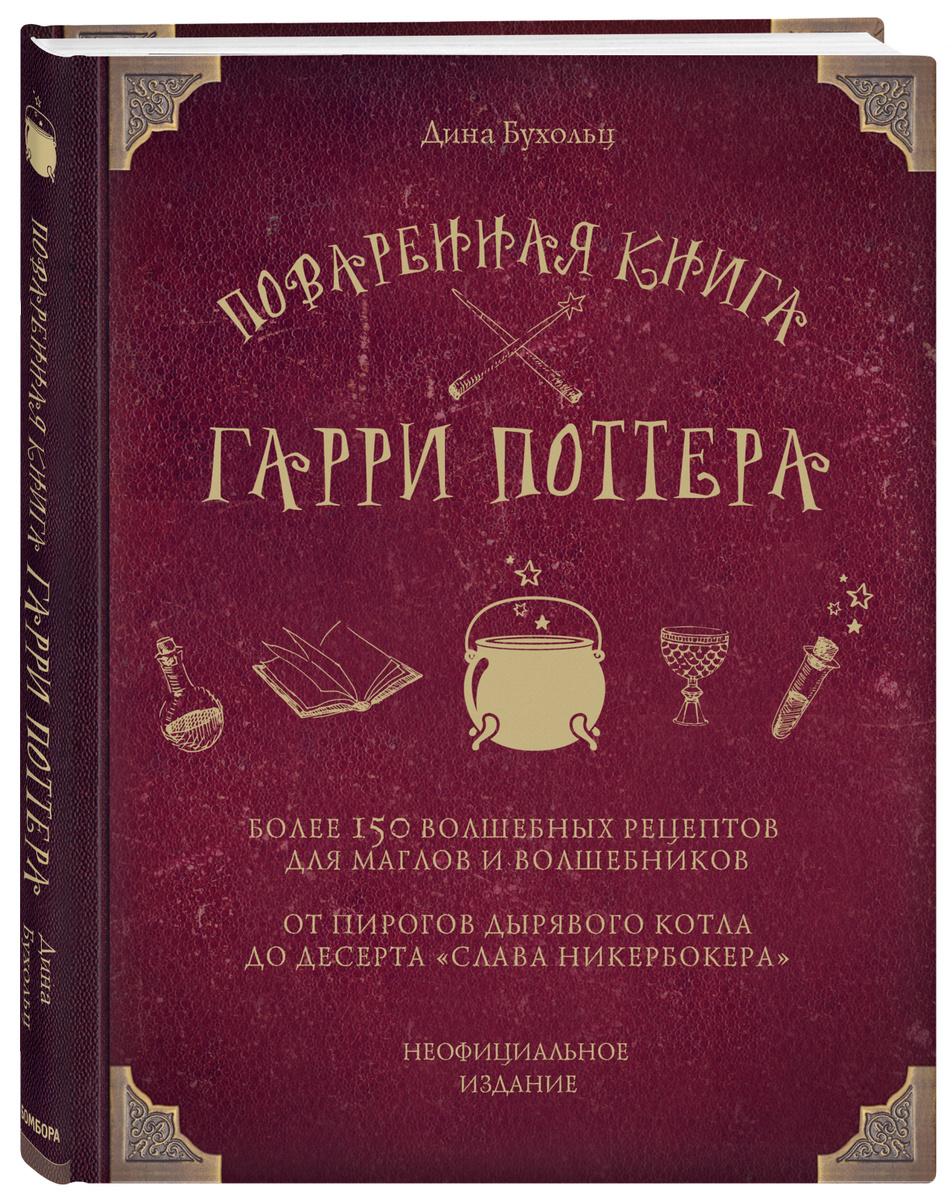 Поваренная книга Гарри Поттера | Бухольц Дина #1