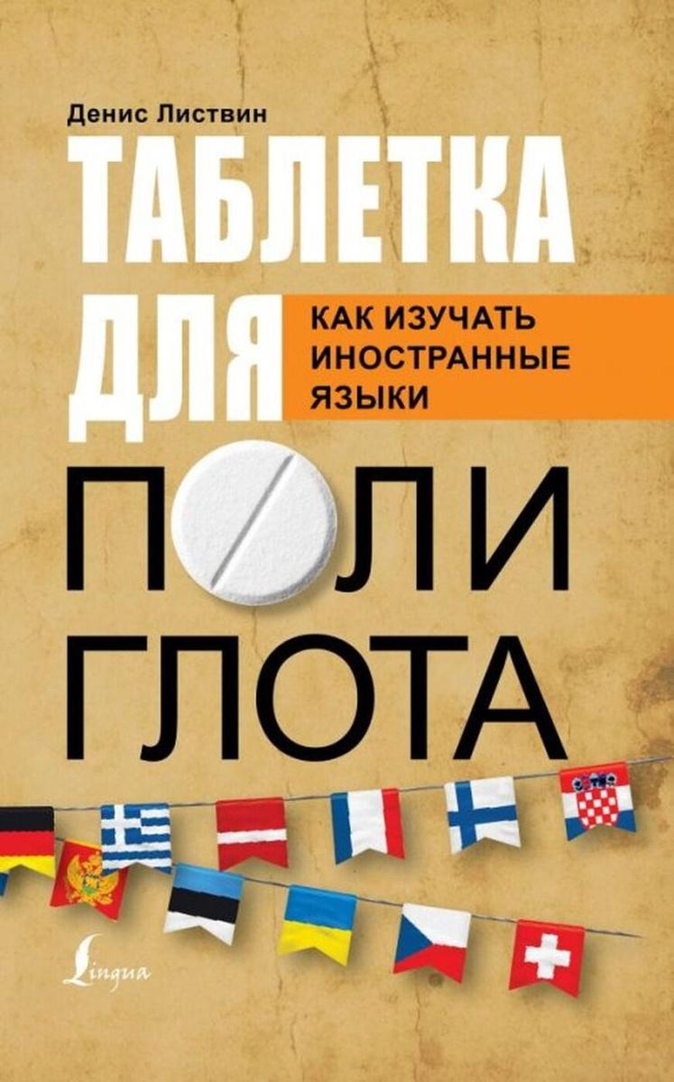 Таблетка полиглота. Как изучать иностранные языки   Листвин Денис Алексеевич  #1