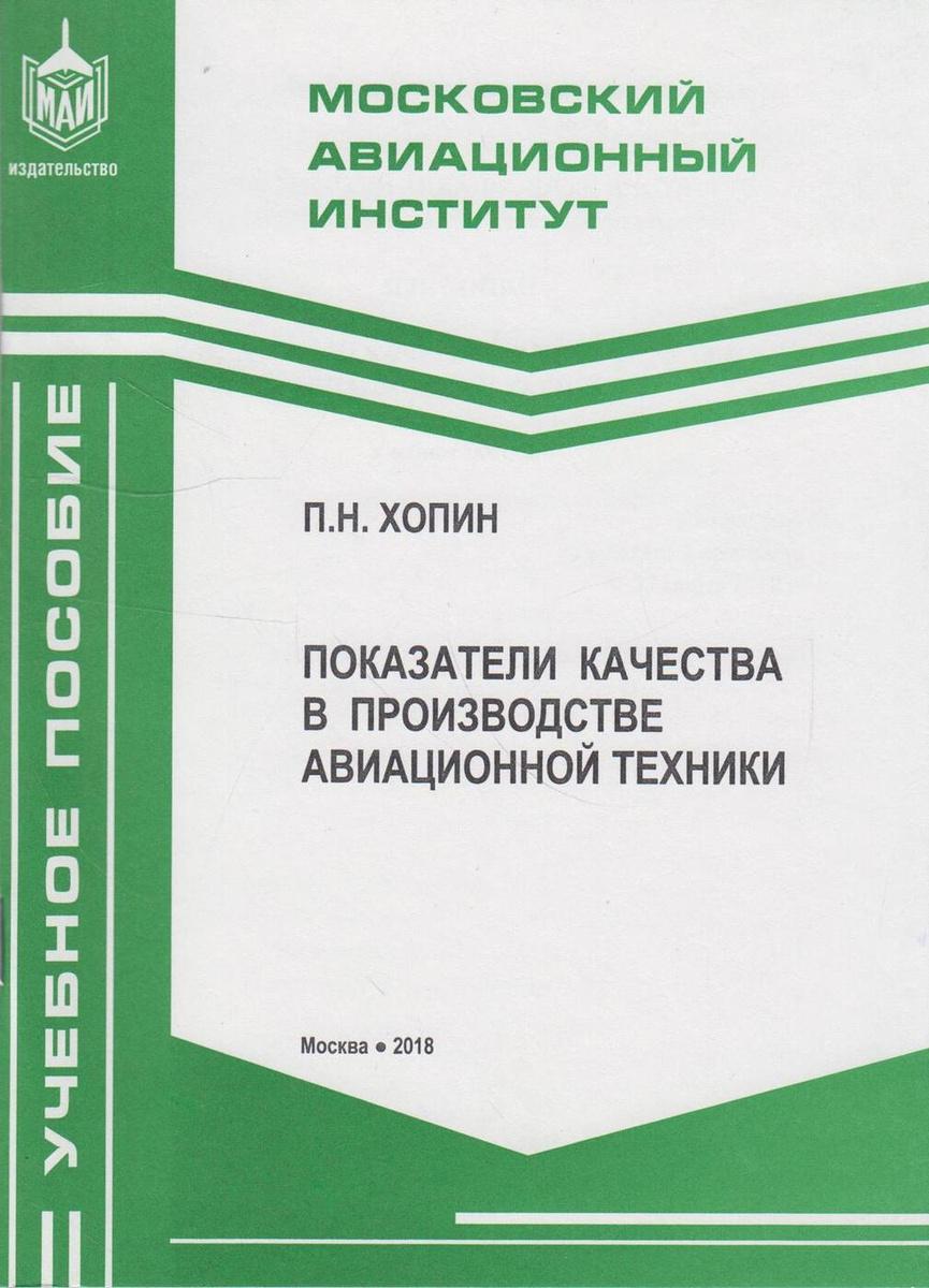 Показатели качества в производстве авиационной техники  #1