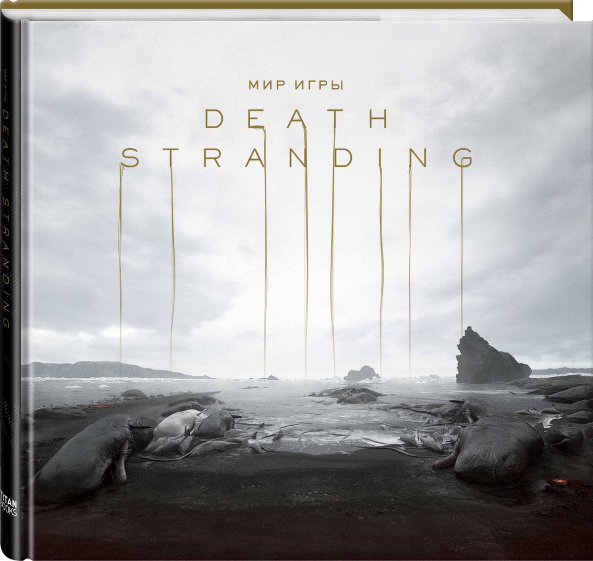 (2019)Мир игры Death Stranding | Кодзима Хидео, Синкава Ёдзи #1