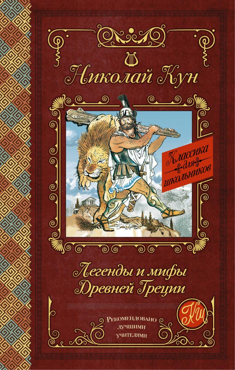 Легенды и мифы Древней Греции | Кун Николай Альбертович  #1