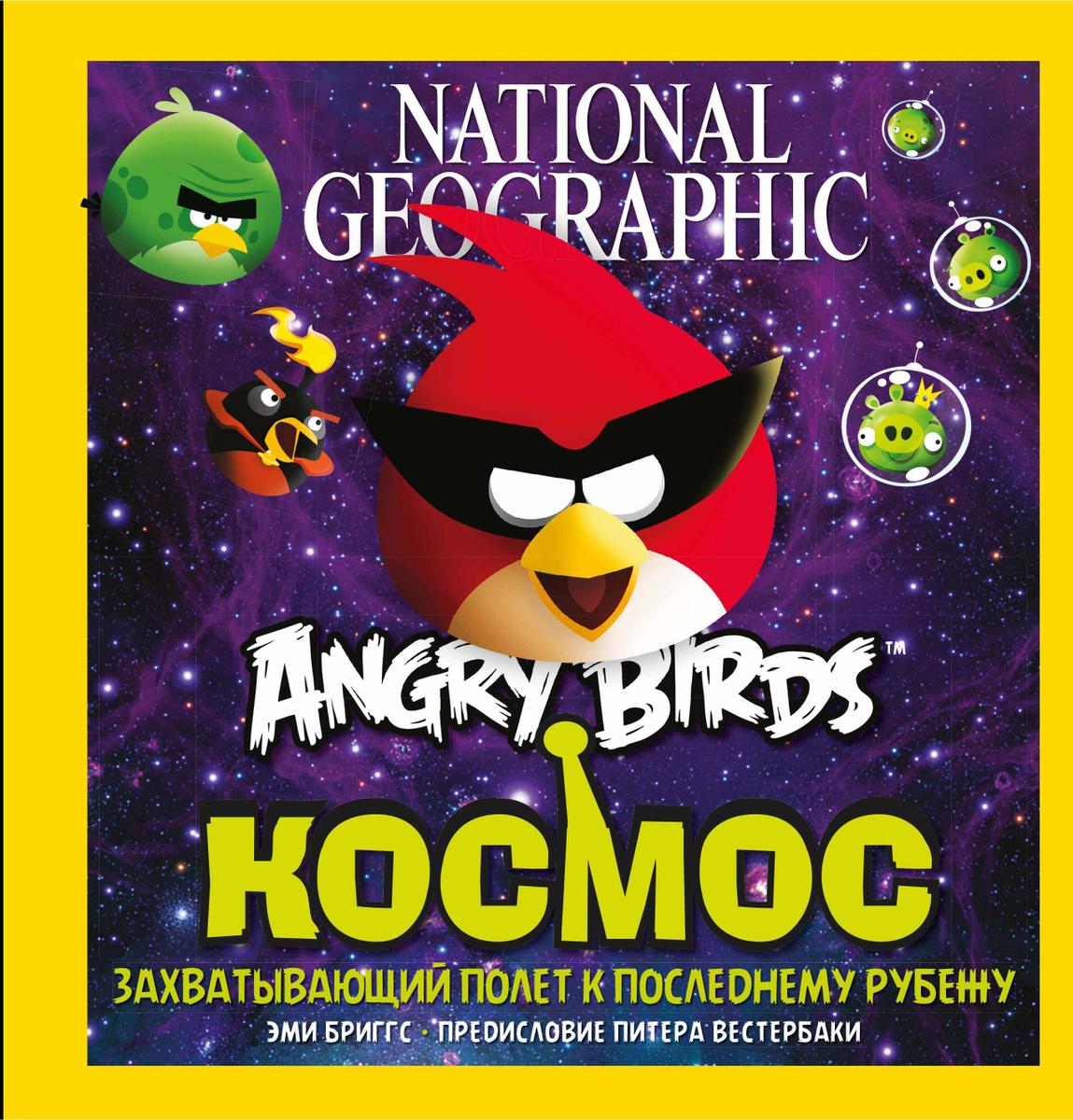 Angry Birds. Космос.   Нет автора #1