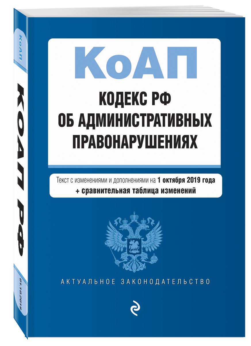 Кодекс Российской Федерации об административных правонарушениях. Текст с изм. и доп. на 1 октября 2019 #1