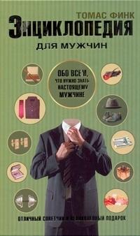 Энциклопедия для мужчин   Финк Томас #1