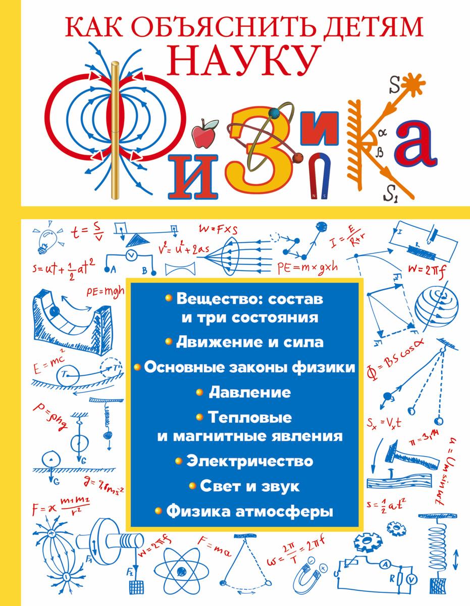 Физика   Проказов Борис  Борисович #1