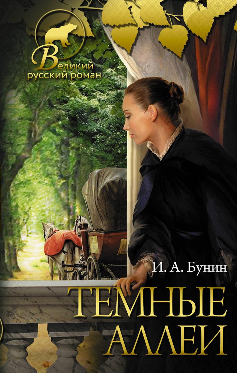 Темные аллеи   Бунин Иван Алексеевич #1