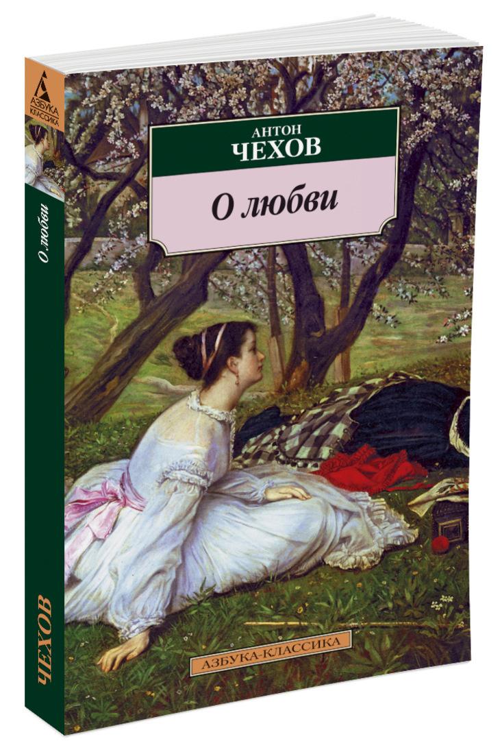 О любви | Чехов Антон #1