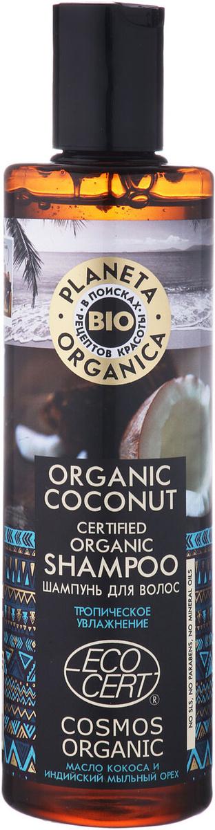 """Planeta Organica Шампунь для волос """"Кокос"""", органический, 280 мл #1"""