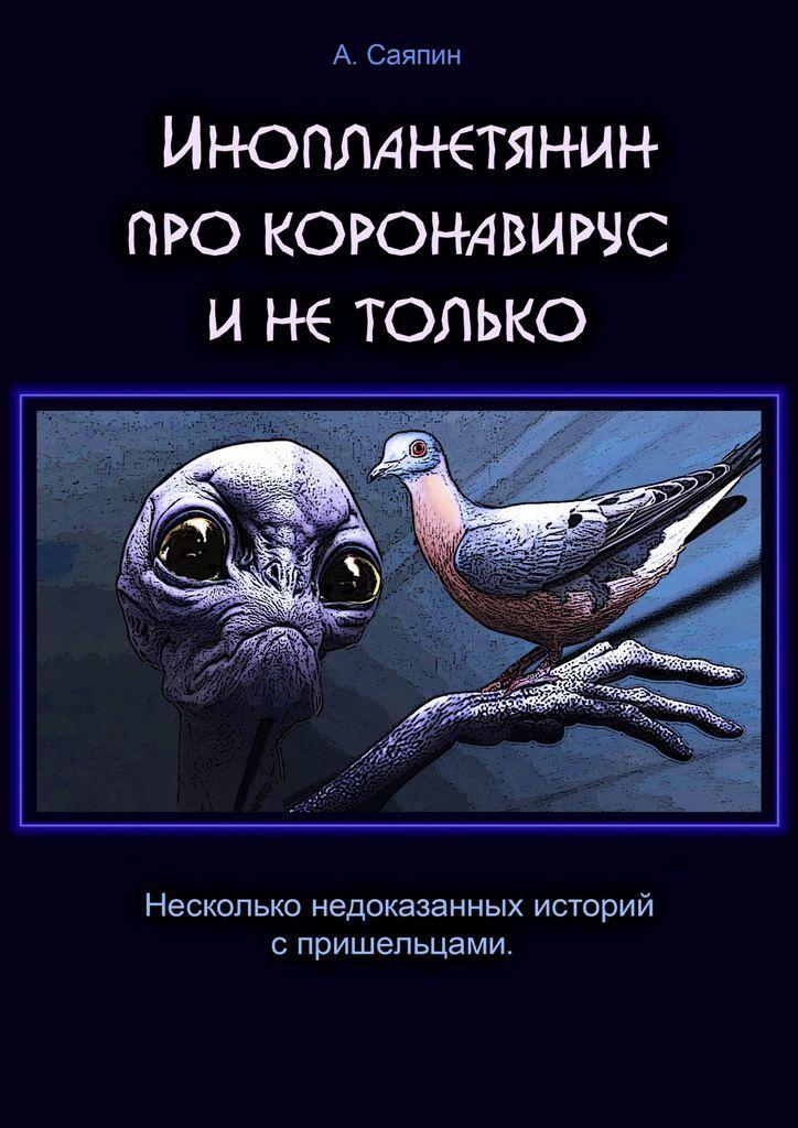 Инопланетянин про коронавирус и не только #1