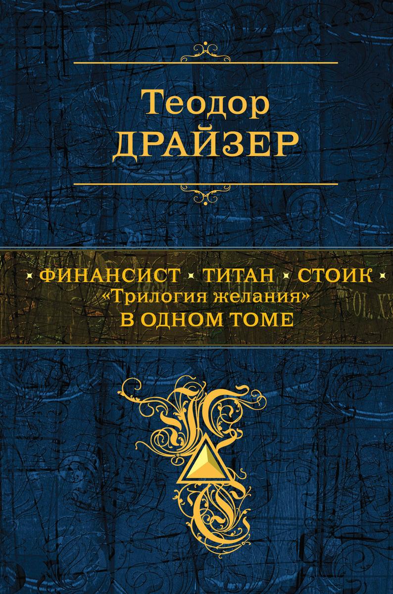 "(2013)Финансист; Титан; Стоик: ""трилогия желания"" в одном томе / The Financier, The Titan, The Stoic #1"