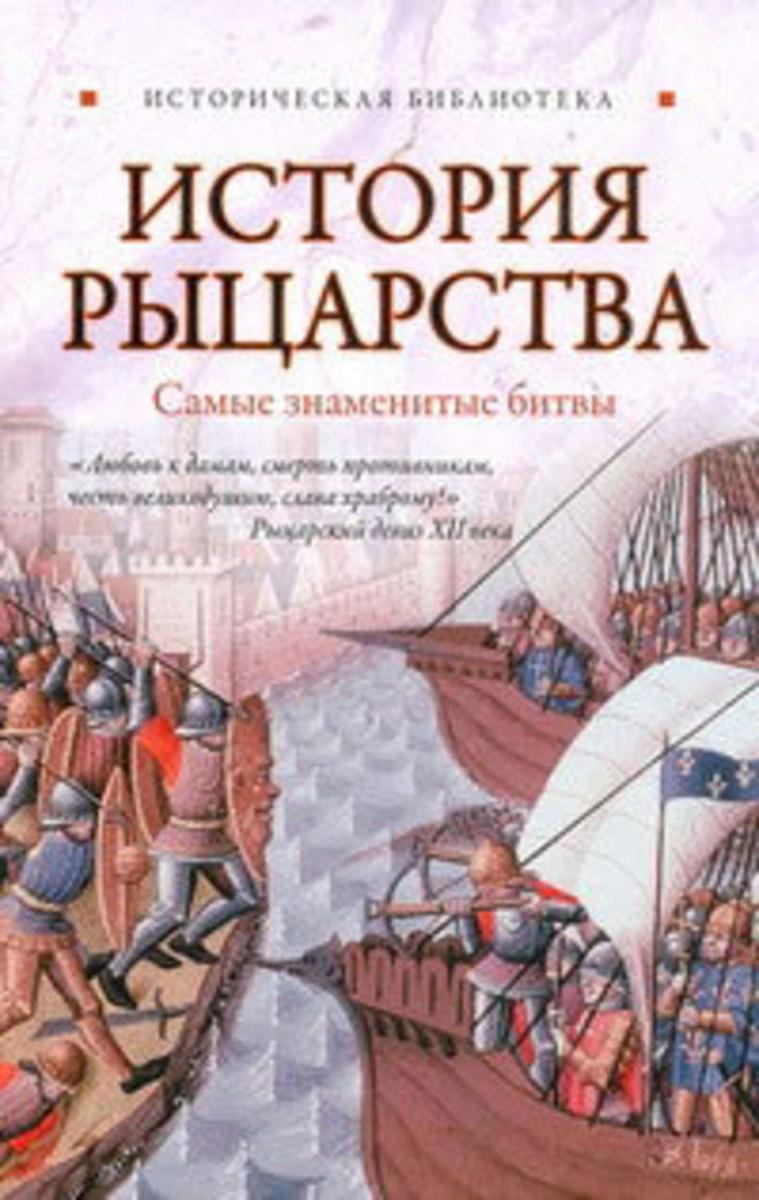 История рыцарства. Самые знаменитые битвы | Монусова Екатерина  #1