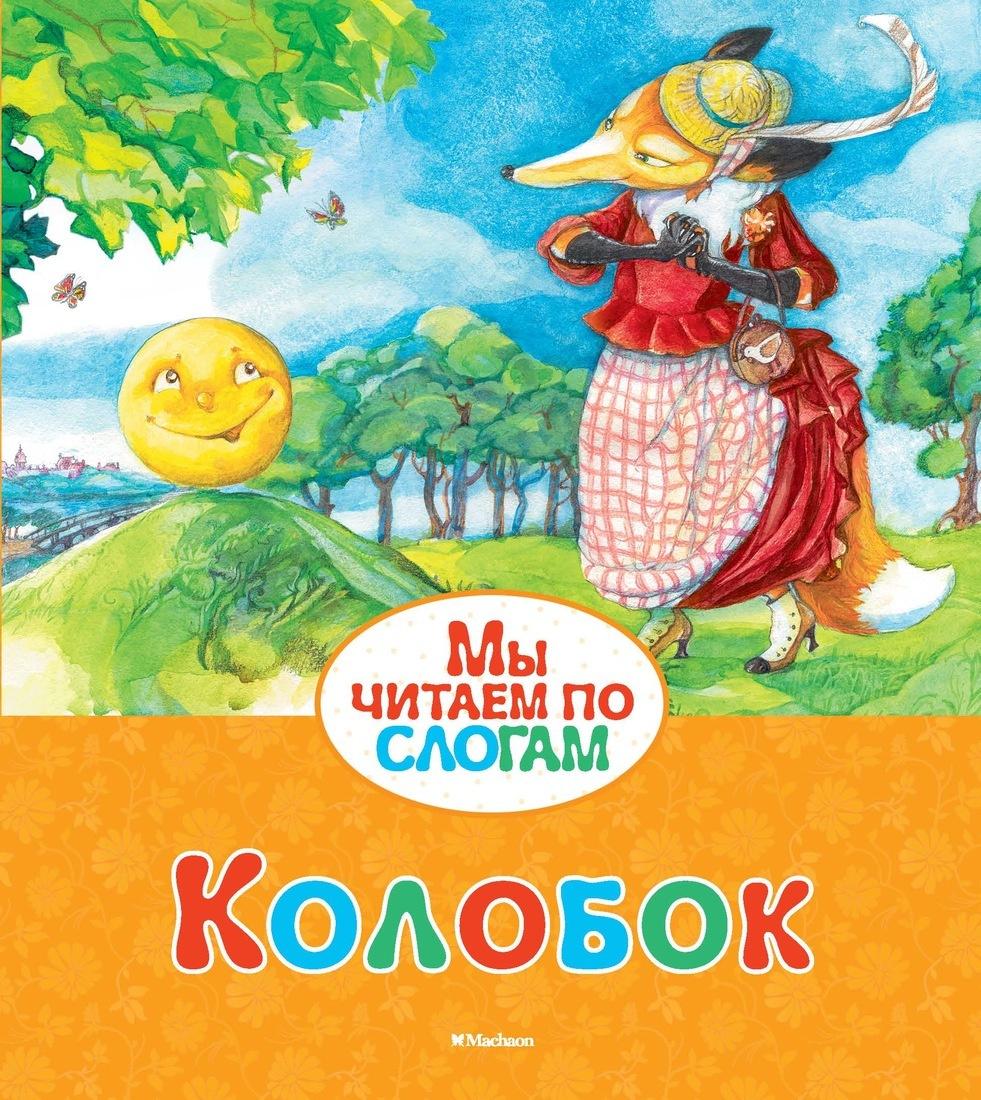 Колобок | Ушинский Константин, Ермолина Елена #1
