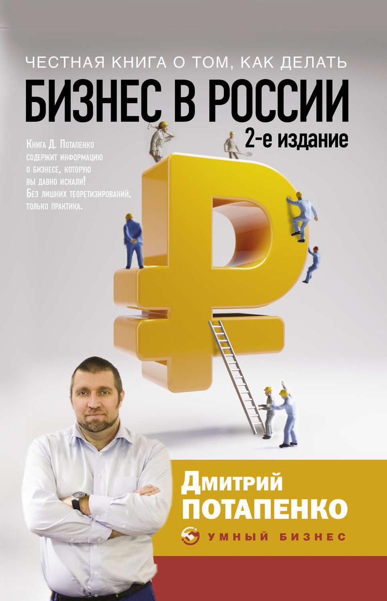Честная книга о том, как делать бизнес в России | Потапенко Дмитрий Валерьевич  #1