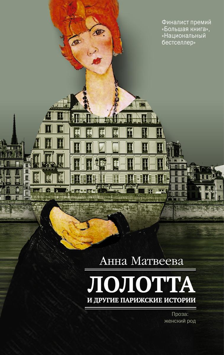 Лолотта и другие парижские истории | Матвеева Анна #1