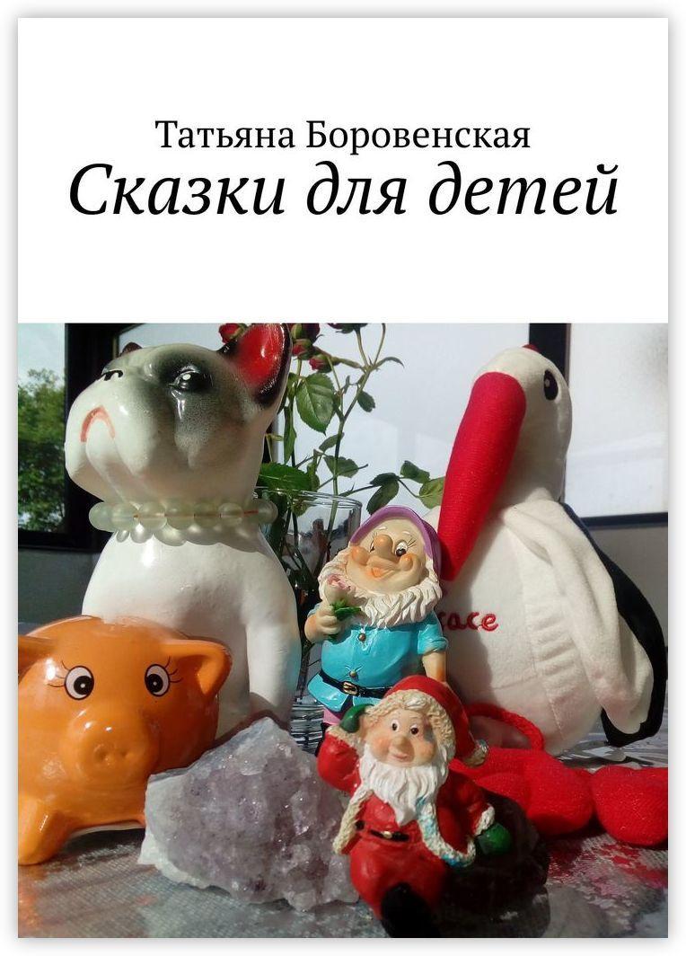 Сказки для детей #1