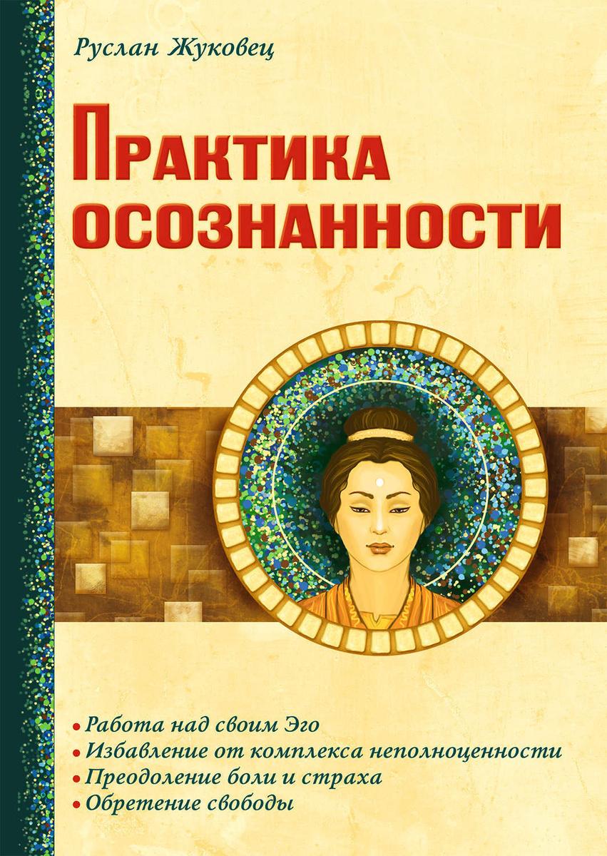 Практика осознанности | Жуковец Руслан Владимирович #1