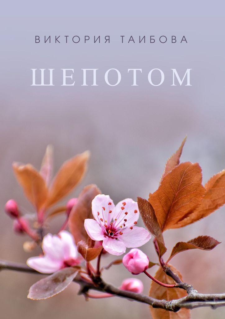 Шепотом #1