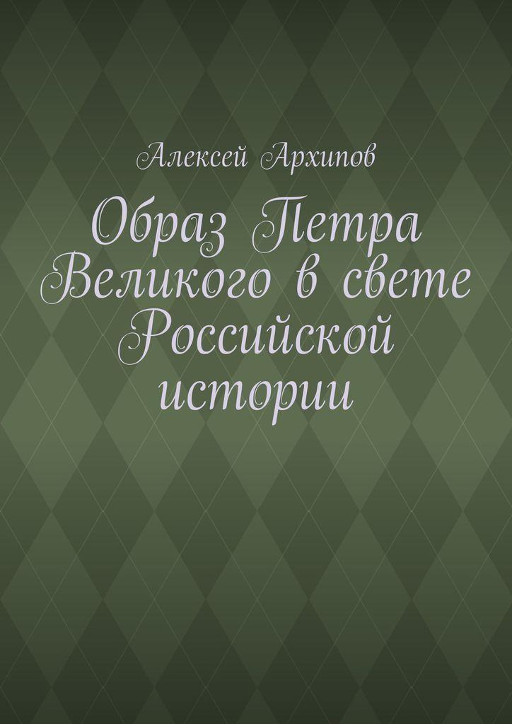 Образ Петра Великого в свете Российской истории #1