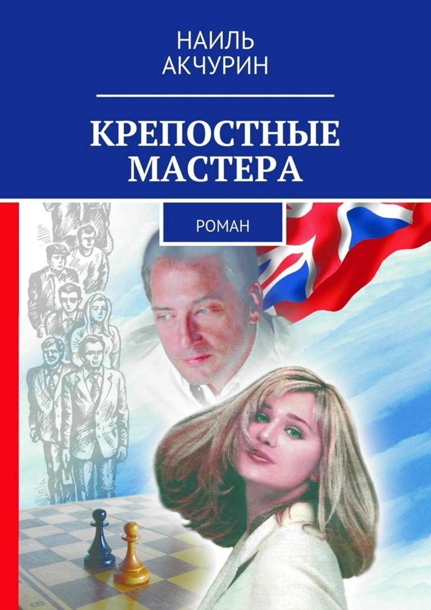 Крепостные мастера. Роман   Акчурин Наиль #1
