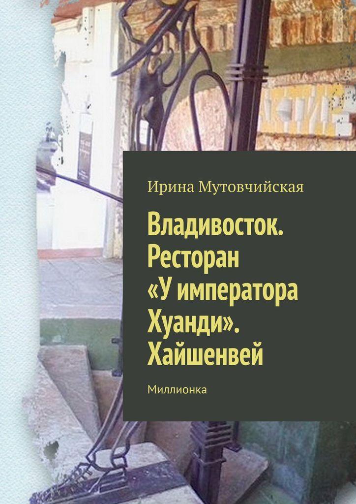 Владивосток. Ресторан У императора Хуанди. Хайшенвей #1