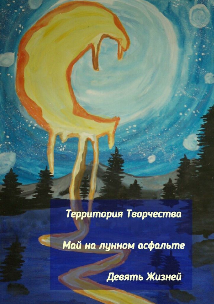 Май на лунном асфальте #1
