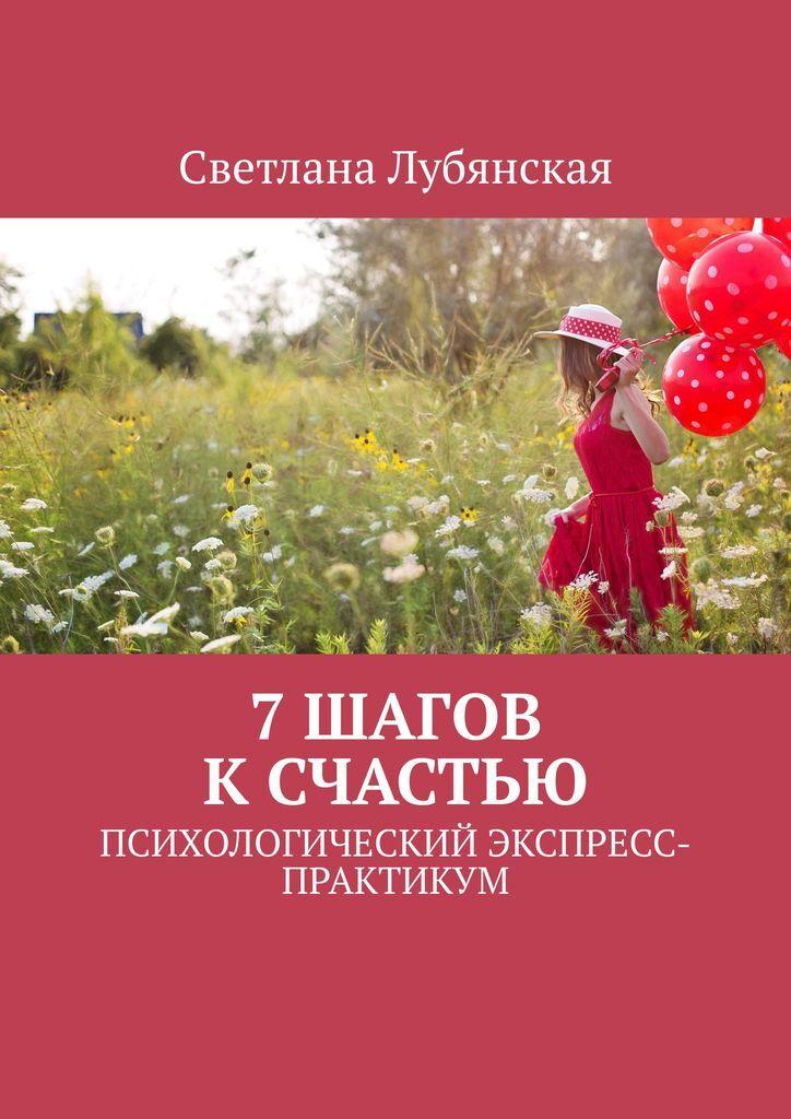 7 шагов к счастью #1