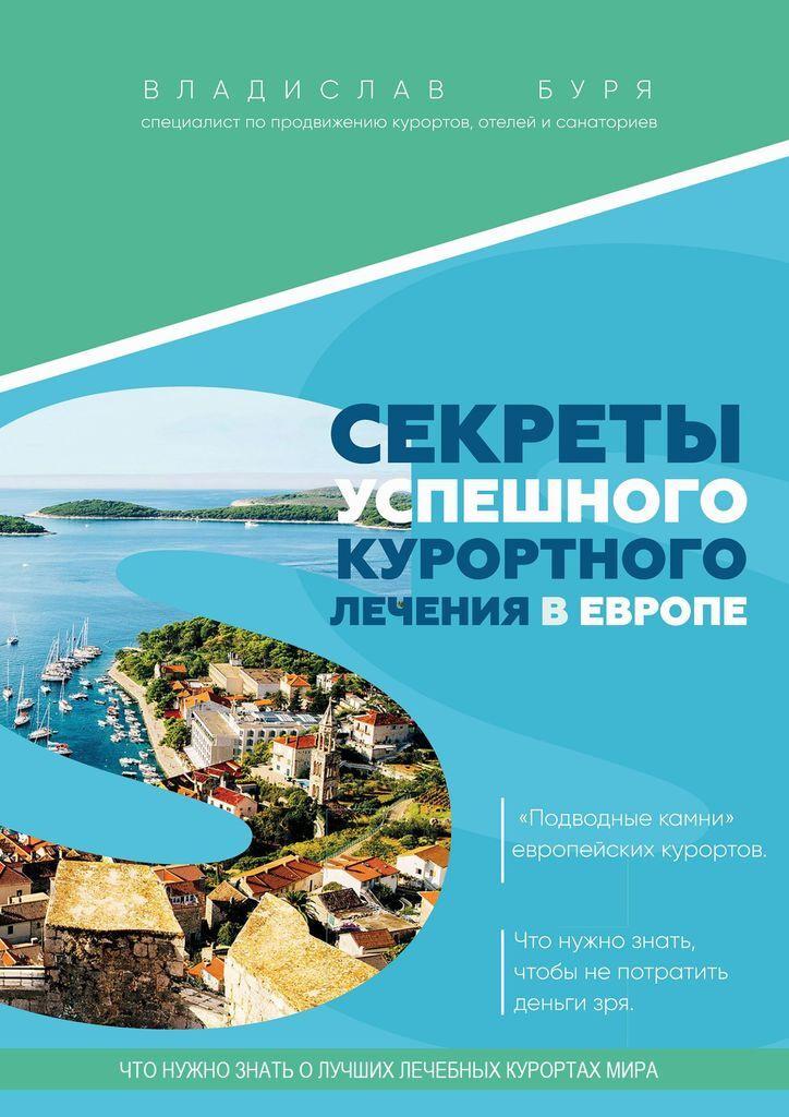 Секреты успешного курортного лечения в Европе #1