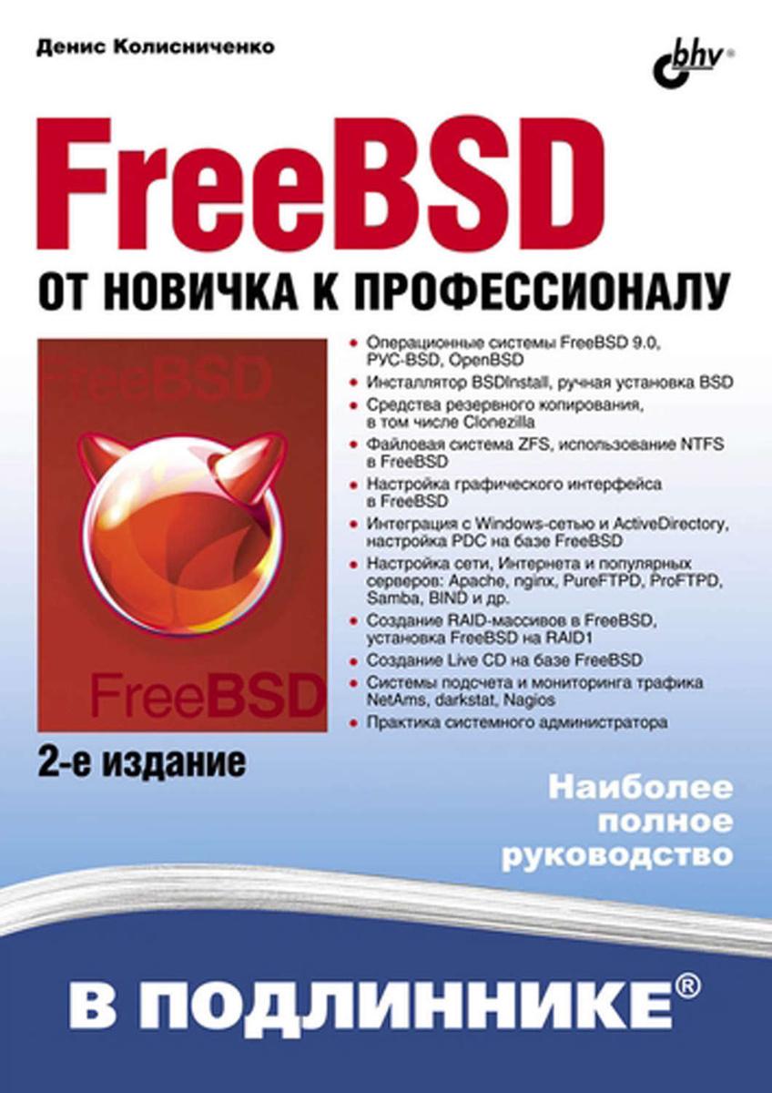 FreeBSD. От новичка к профессионалу (2-е издание) | Колисниченко Денис Николаевич  #1
