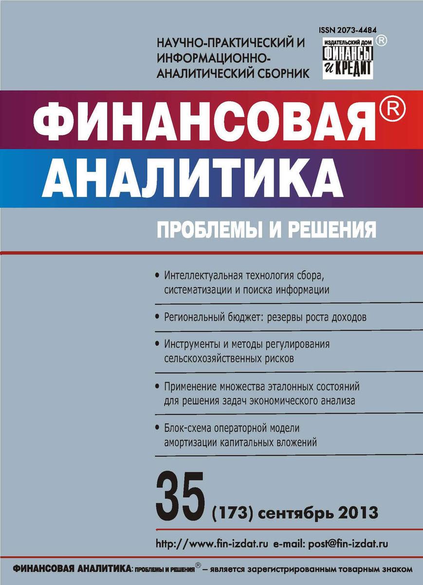Финансовая аналитика: проблемы и решения № 35 (173) 2013 #1