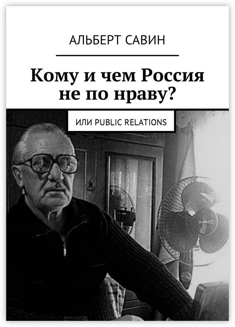 Кому и чем Россия не по нраву #1