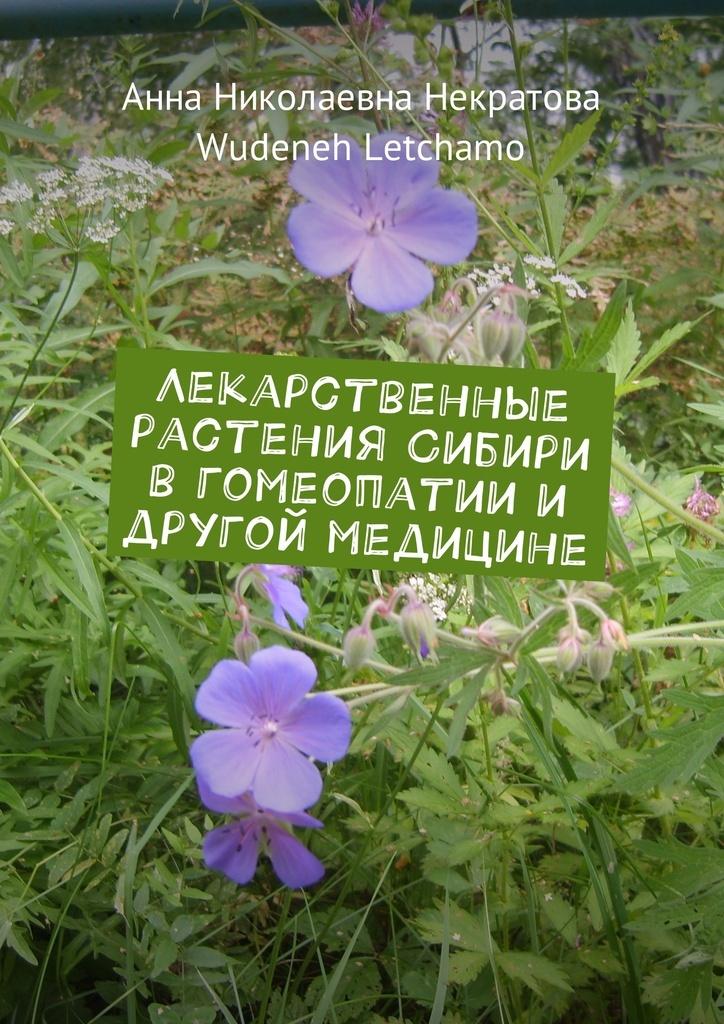 Лекарственные растения Сибири в гомеопатии и другой медицине  #1