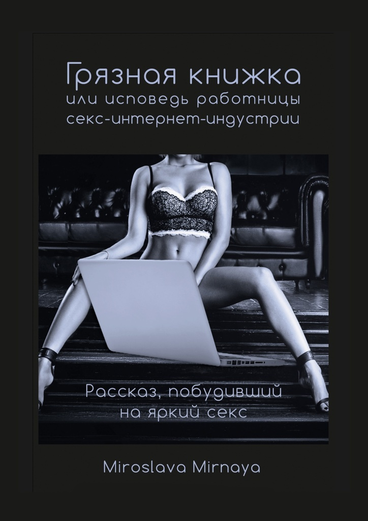 Грязная книжка, или Исповедь работницы секс-интернет-индустрии  #1