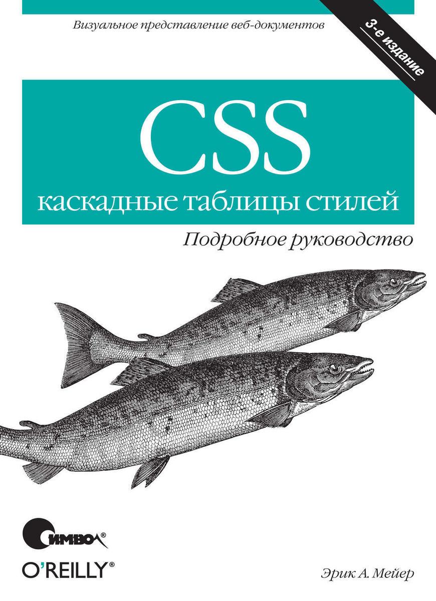 CSS – каскадные таблицы стилей. Подробное руководство. 3-е издание | Мейер Эрик  #1