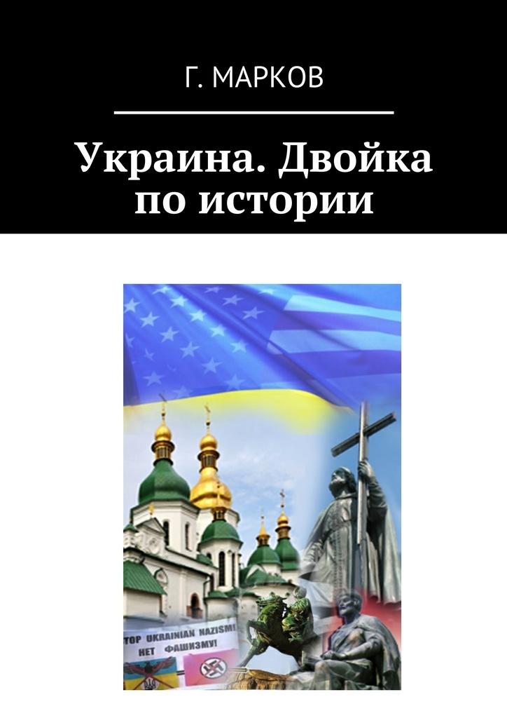 Украина. Двойка по истории #1