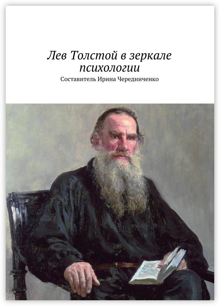 Лев Толстой в зеркале психологии #1
