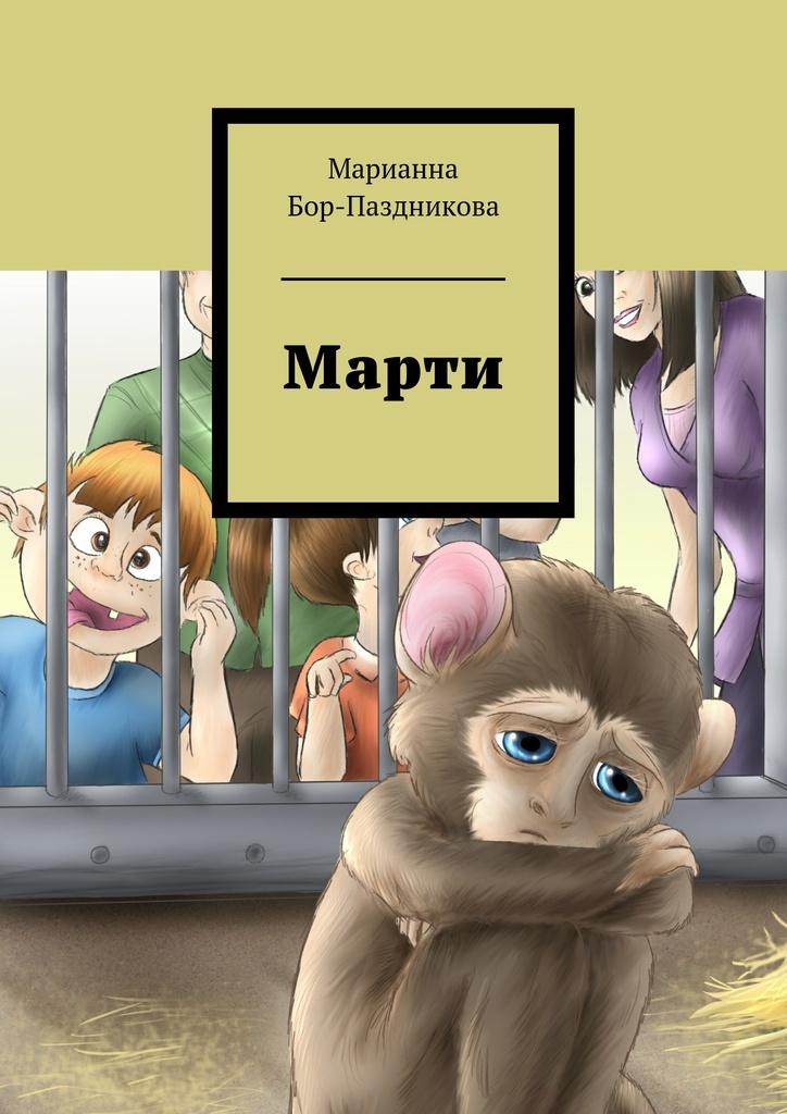 Марти #1