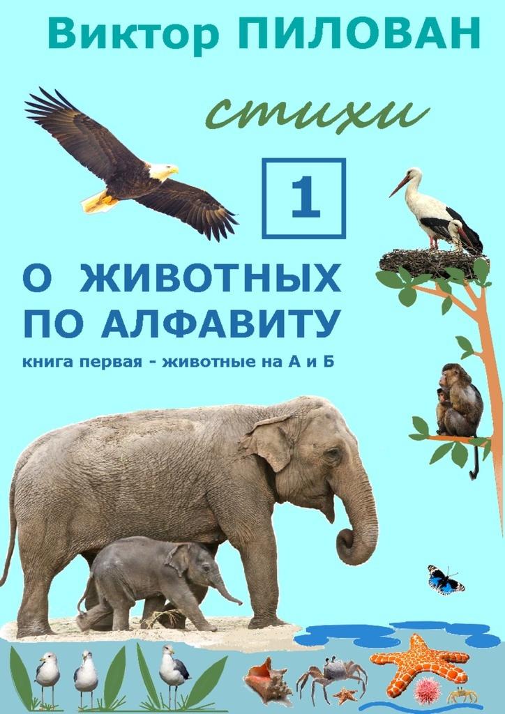 О животных по алфавиту. Книга первая. Животные на А и Б #1