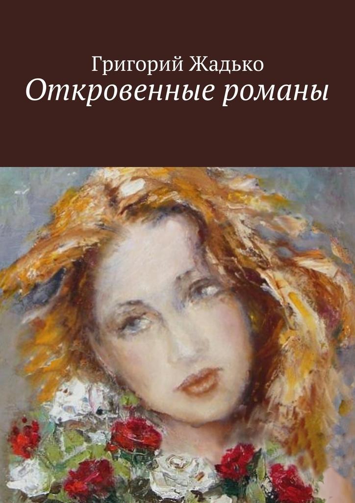 Откровенные романы #1